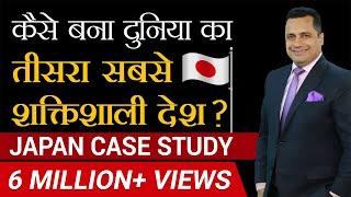 कैसे बना दुनिया का तीसरा सबसे शक्तिशाली देश? | Japan Case Study |  Dr Vivek Bindra