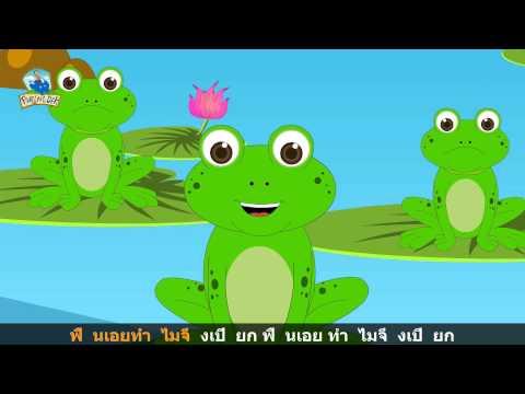 กบร้องท้องปวด   เพลงเด็ก   Thai Kids Songs