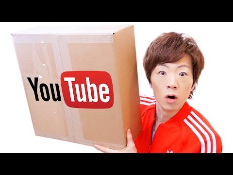 YouTubeから届いた箱の中身に感動する男性YouTuber【おまけ動画あり】