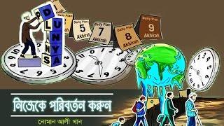 নিজেকে পরিবর্তন করুন     Change yourself    Nouman Ali Khan    Bangla Dubbing    illustrated    Sub