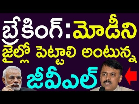 Breaking News : GVL Narasimha Rao Controversial Comments On Narendra Modi | Taja30