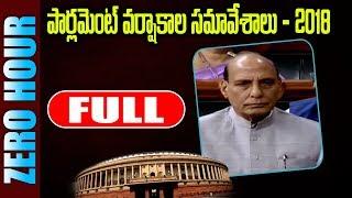 Parliament Monsoon Session 2018 | Zero Hour | 19-07-2018 | NTV