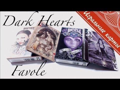 Bicycle Dark Hearts и Favole - Обзор