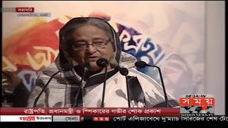 | Sheikh Hasina | Somoy TV