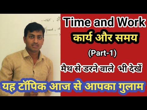 Time and Work Short Tricks/Problem | समय और कार्य का खेल | Part-1 SSC CGL, KVS, Bank by devendra sir