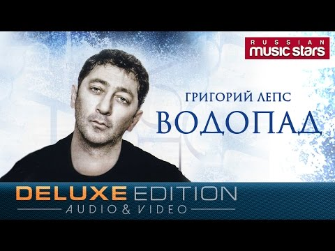ГРИГОРИЙ ЛЕПС - ВОДОПАД  /ВЕСЬ АЛЬБОМ / AUDIO&VIDEO / Grigory Leps - Waterfall