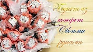 Букет из конфет своими руками. Мастер класс корзина с цветами и конфетами из бумаги.