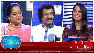 Jeevithayata Idadenna | Charitha Priyadarshini Peiris & Edward Jayakody | Sirasa TV | 09th July 2020