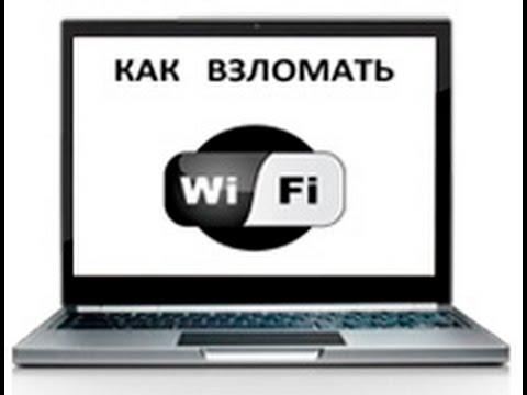 Как взломать Wifi, Из этого видео вы узнаете как взломать пароль к wi-