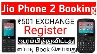 Jio Phone 2 Booking ஆரம்பித்துவிட்டது எப்படி register செய்வது   Tamil   Tech Express