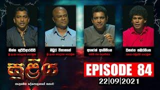 SULIYA - Episode 84 | 22 - 09 - 2021 | Siyatha TV
