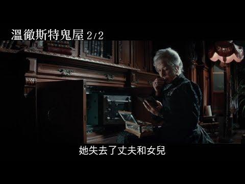 【溫徹斯特鬼屋】幕後花絮:鬼屋女主人篇