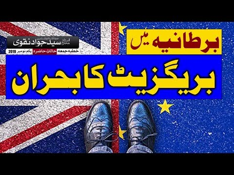 Brexit ka Bohraan | Ustad e Mohtaram Syed Jawad Naqvi