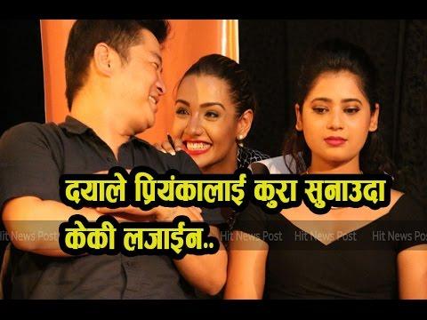 Nepali Movie घाम पानी Announcement Programme |  Keki Adhikari, Dayahang Rai,
