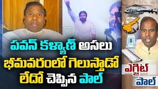 Exclusive Discussion With KA Paul | AP Election Results 2019 | Part 1