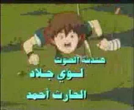 Robin Hood Arabic Cartoon cosmoarabia.net video