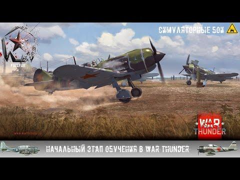 Что такое Симуляторные Бои? И как научиться в них летать? War Thunder