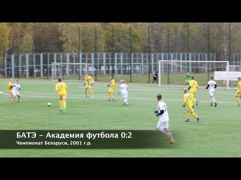 БАТЭ - Академия футбола 2001
