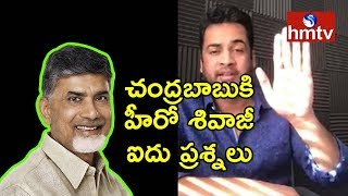 Hero Shivaji 5 Questions To CM Chandrababu  | hmtv News
