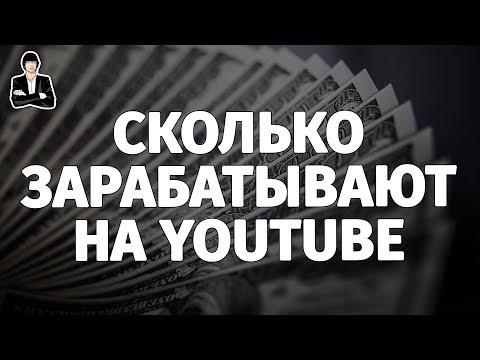 Сколько зарабатывают на YouTube | План, сколько можно заработать на YouTube