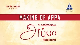 MAKING OF APPA TAMIL MOVIE