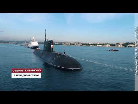 27.07.2018 Впервые в День Военно-морского флота в Севастополе в строю –подводная лодка «Краснода»