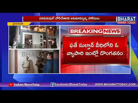 Huge Robbery At Abids |Over Businessman House At Fathesultan Area|Bharat Today