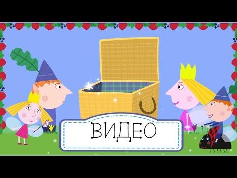 Маленькое королевство Бена и Холли - Королевский чудо пикник (Видео)