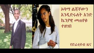 DireTube News - Kenyan lawyer offers livestock for Barack Obama's daughter