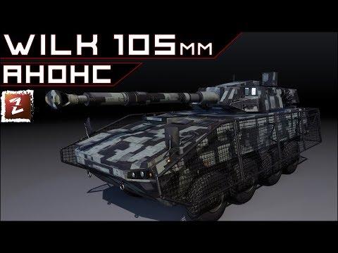 Armored Warfare. Анонс WWO Wilk 105-мм. ПремИТ 8 уровня.