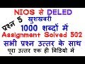 NIOS D.EL.ED ASSIGNMENT SOLVED QUESTION WITH ANSWER COURSE 502|TMA/| How to SOLVE 502 course Q5