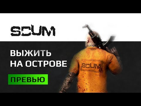 Превью Scum - говорят лучшей сурвайвал игры 2017
