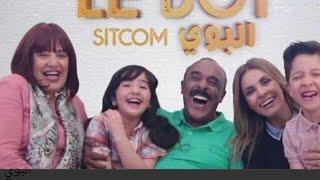 البوي حلقة 13  SITCOM LE BOY HD