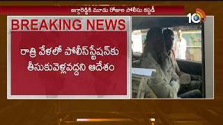 జగ్గారెడ్డికి మూడురోజుల పోలీస్ కస్టడీ... | Jagga Reddy Police Custody