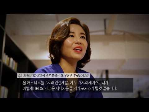 ATD 한국대표단 디브리핑 인터뷰 영상