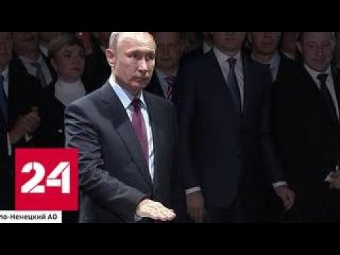 Теплый разговор при -25: президент запустил на Ямале мегапроект - Россия 24