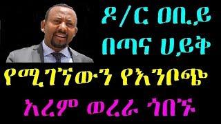 Ethiopia : ዶ/ር ዐቢይ  በጣና ሀይቅ ጉዳት እያደረሰ የሚገኘውን የእንቦጭ አረም ወረራ ጎበኙ