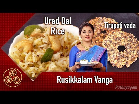 Urad Dal Rice Recipe | Tirupathi Vada Recipe | Rusikkalam Vanga | 04/01/2019