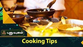 Tip of the Day | Azhaikalam Samaikalam | Puthuyugam Tv
