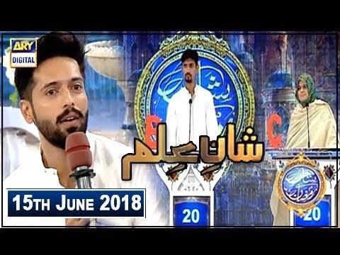 Shan e Iftar – Segment – Shan e Ilm - (Fahad Mustafa) - 15th June 2018 thumbnail