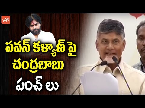 AP CM Chandrababu Satires on Pawan Kalyan | TDP Vs Janasena | Amaravati | Andhra Politics | YOYO TV