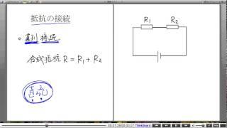 高校物理解説講義:「直流回路」講義1