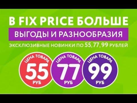New! FIX PRICE декабрь! Много классных покупок! ❄❄❄