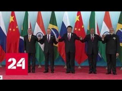 Синхронизация часов: лидеры БРИКС обсуждают новый мировой порядок