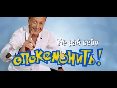 Концерт Михаила Задорнова. Не дай себя опокемонить! (2014)