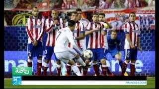 دوري أبطال أوروبا- تعادل سلبي بين ريال مدريد وأتليتيكو