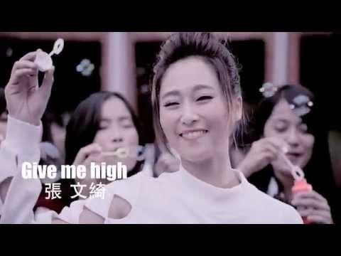 張文綺-Give me high