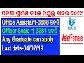 Odisha Gramin Bank Recruitment 2019, ଓଡିଶା ଗ୍ରାମିଣ ବ୍ଯାଙ୍କରେ ୮୦୦୦ ପଦବୀର ନିଯୁକ୍ତି ବାହିରିଛି, thumbnail