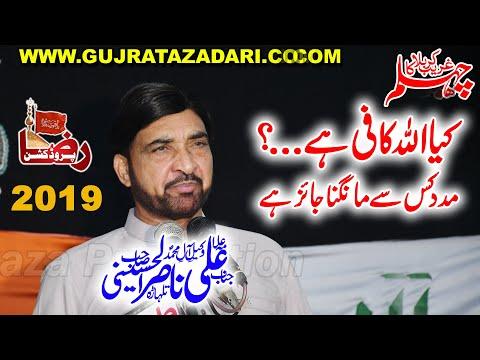 Allama Ali Nasir Talhara | 16 Safar 2019 | Sultanabad Gujrat || Raza Production