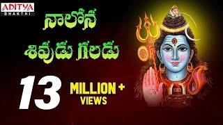 Nalona Sivudu Galadu || Telugu Devotional Songs || Parthasarathy, S.Janaki, P.Suseela